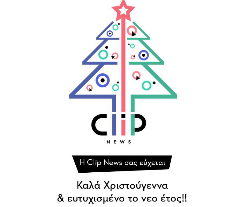 Η Clip News σας εύχεται Χρόνια Πολλά και Καλή Χρονιά!