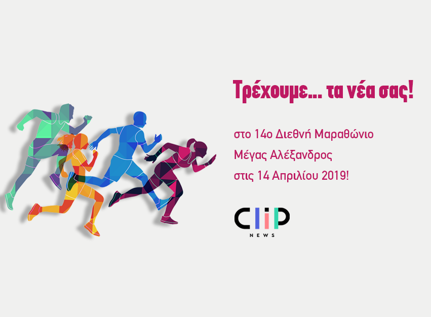 "Clip News sponsors the 14th International Marathon ""ALEXANDER THE GREAT"""
