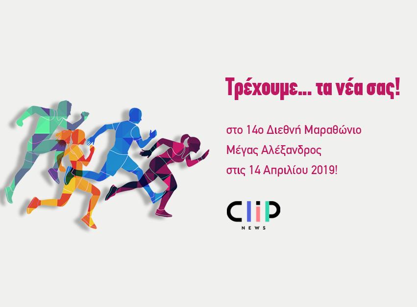 Η Clip News χορηγός επικοινωνίας στο 14ο Διεθνή Μαραθώνιο Μέγας Αλέξανδρος